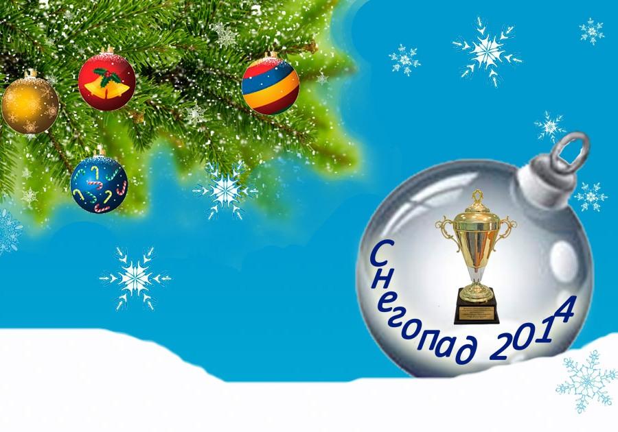 Общероссийский фестиваль интеллектуальных игр ``Снегопад``