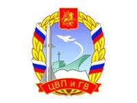 ЦВПГВ логотип