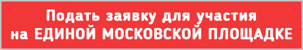 edinaya-moskovskaya-ploshhadka