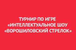 """ТУРНИР ПО ИГРЕ """"Интеллектуальное шоу """"Ворошиловский стрелок"""""""