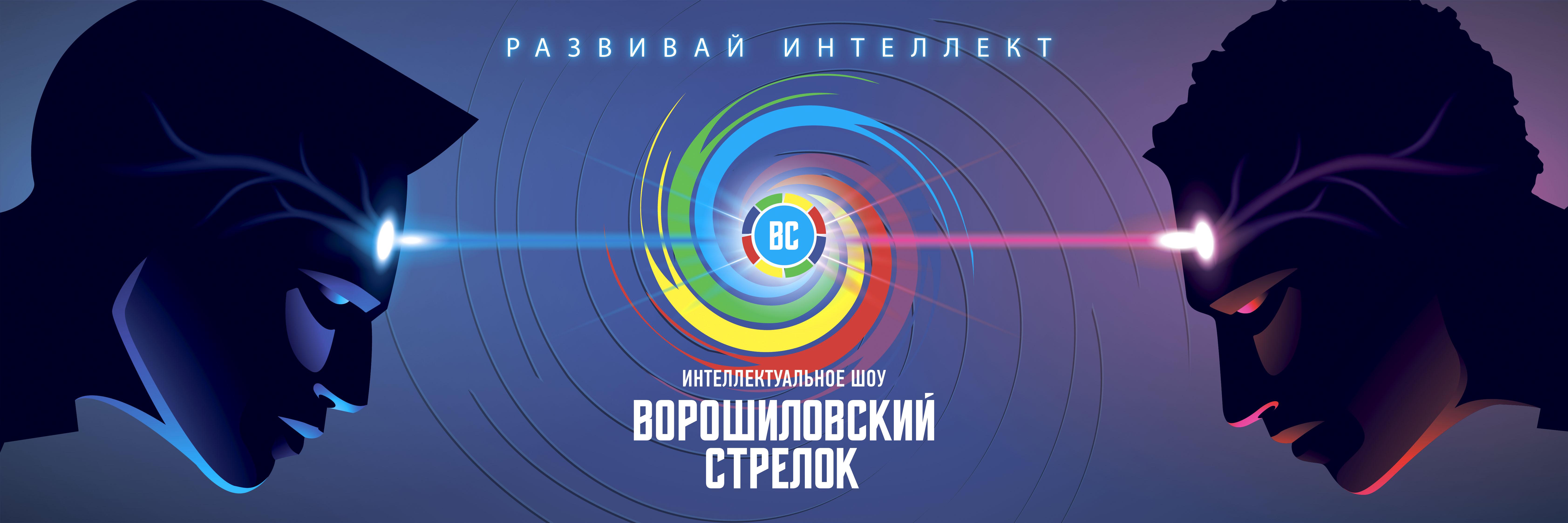Интеллектуальное шоу «Ворошиловский Стрелок»