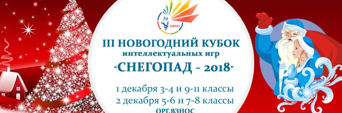 Sayt-Sirius--anons-banner-Novogodniy-kubok-1643kh600-2