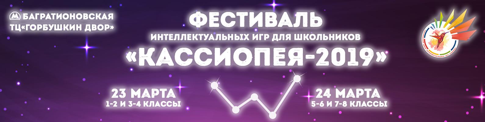 """Фестиваль интеллектуальных игр для школьников """"КАССИОПЕЯ-2019"""""""