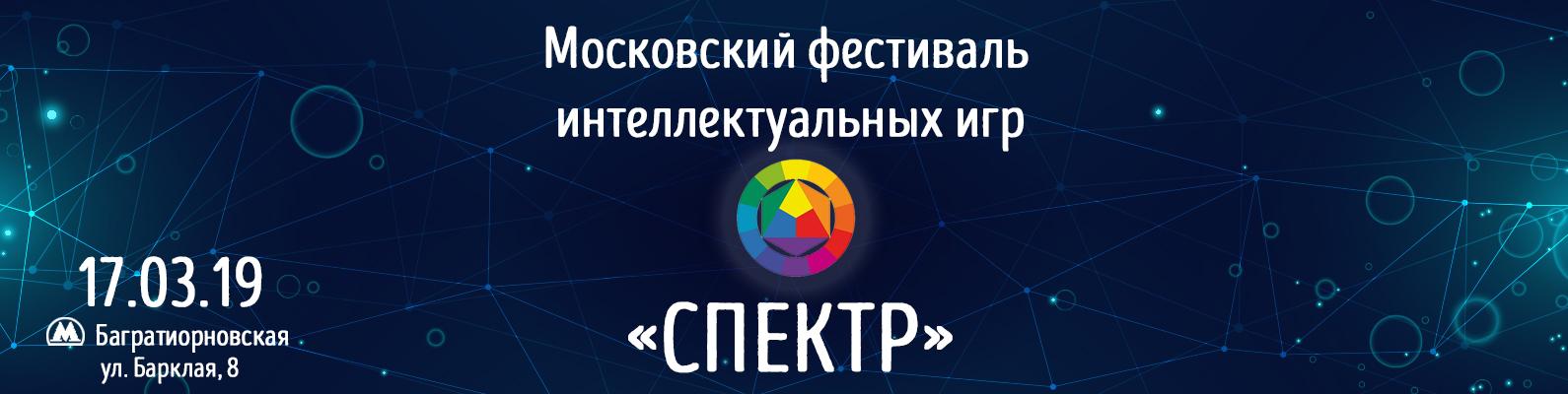 """Фестиваль интеллектуальных игр """"СПЕКТР-2019"""""""