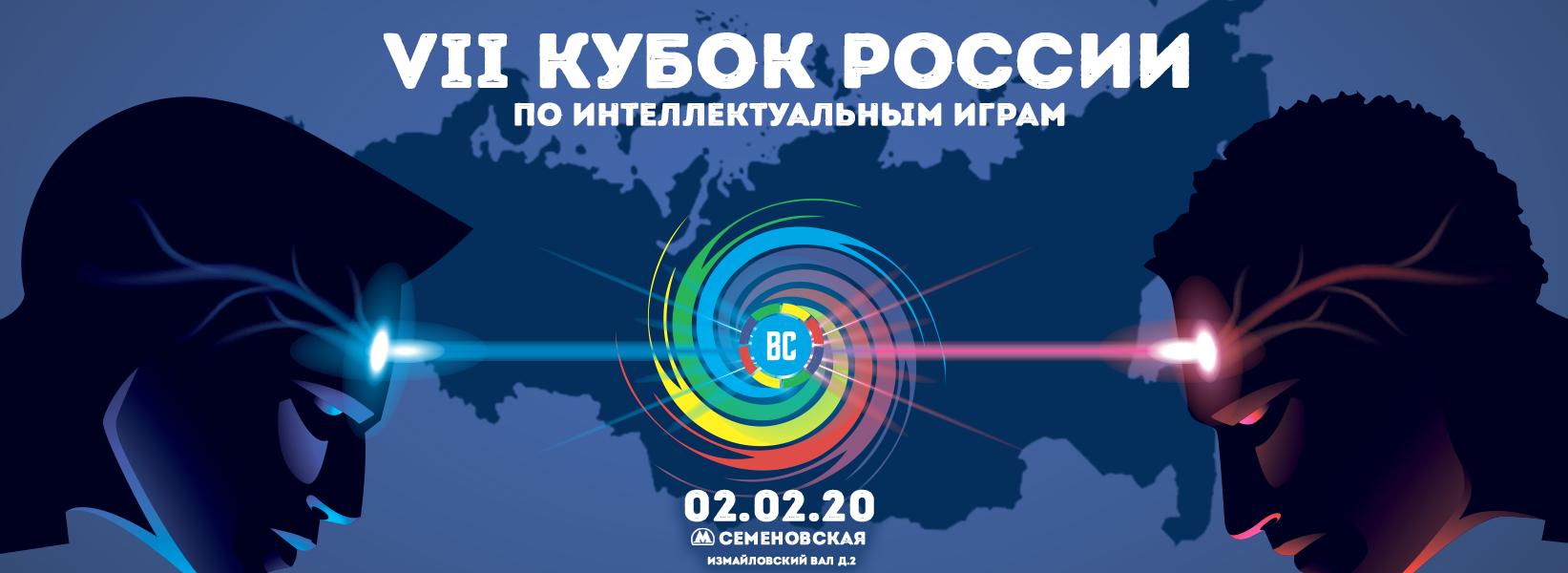VII КУБОК РОССИИ-2020 по интеллектуальным играм #встрелок