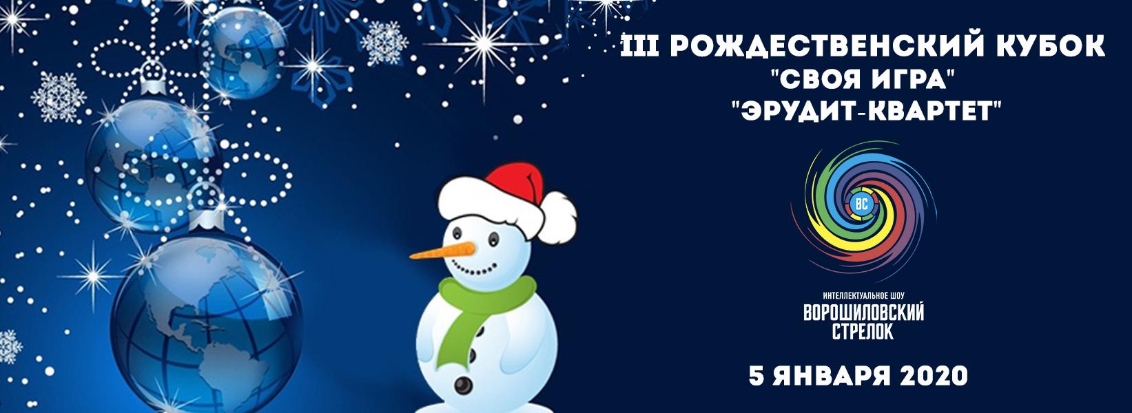 III РОЖДЕСТВЕНСКИЙ КУБОК-2020 интеллектуальных игр