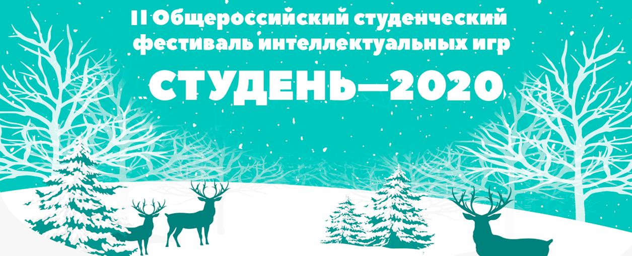 """II ФЕСТИВАЛЬ ИНТЕЛЛЕКТУАЛЬНЫХ ИГР """"СТУДЕНЬ-2020"""""""