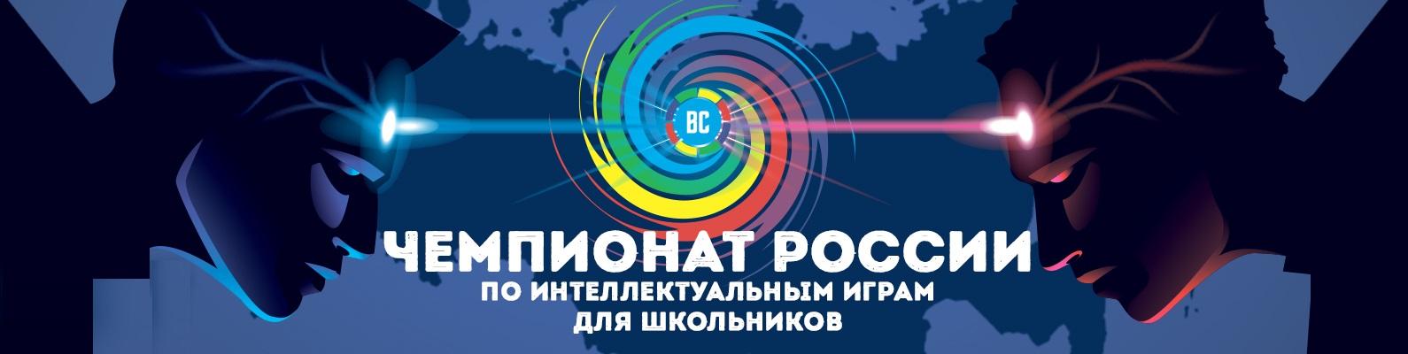 II ЧЕМПИОНАТ РОССИЙСКОЙ ФЕДЕРАЦИИ ПО ИНТЕЛЛЕКТУАЛЬНЫМ ИГРАМ ДЛЯ ШКОЛЬНИКОВ - 2020