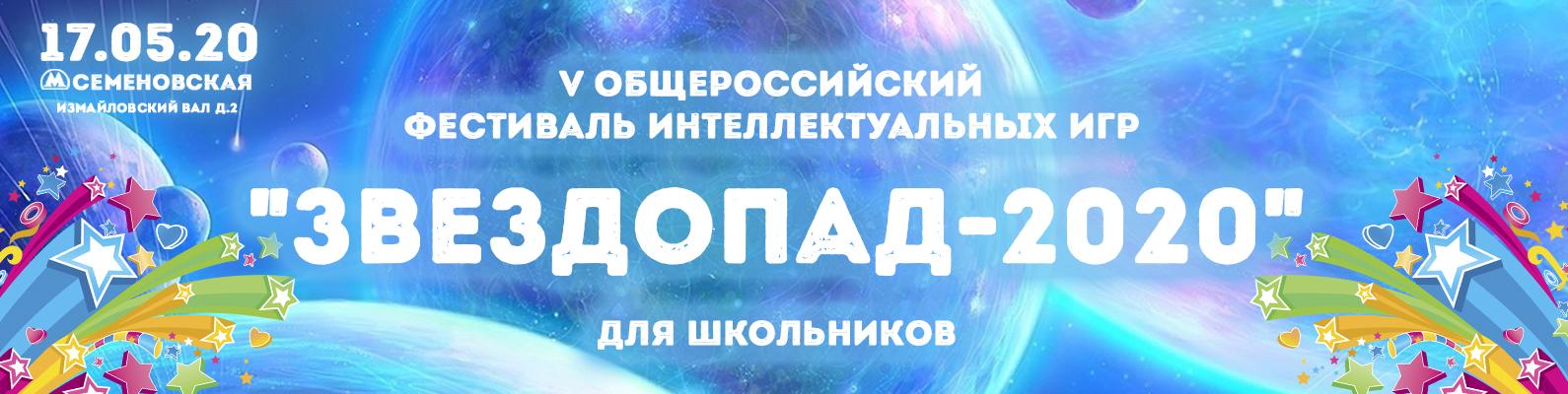 """""""ЗВЕЗДОПАД-2020"""" - V Общероссийский фестиваль интеллектуальных игр для школьников"""