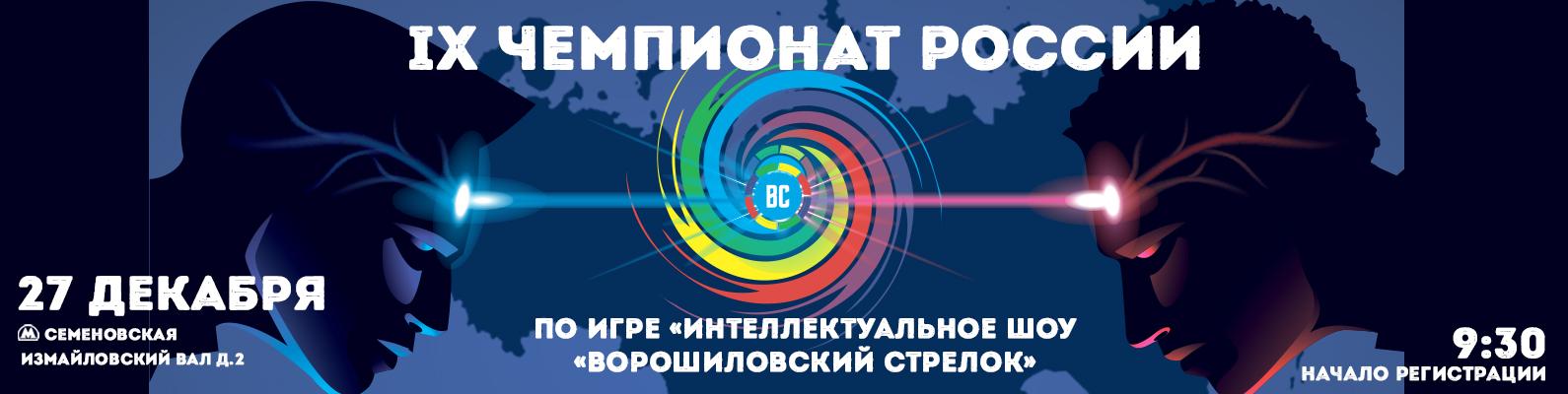 IX ЧЕМПИОНАТ РОССИЙСКОЙ ФЕДЕРАЦИИ ПО АКТИВНЫМ ИНТЕЛЛЕКТУАЛЬНЫМ ИГРАМ-2020