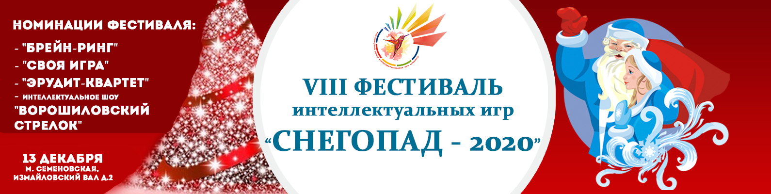 """VIII ФЕСТИВАЛЬ ИНТЕЛЛЕКТУАЛЬНЫХ ИГР """"СНЕГОПАД-2020"""""""