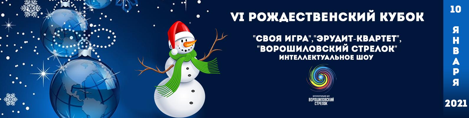 IV Рождественский кубок интеллектуальных игр-2021