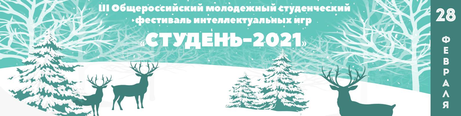 """III ФЕСТИВАЛЬ ИНТЕЛЛЕКТУАЛЬНЫХ ИГР """"СТУДЕНЬ-2021"""""""