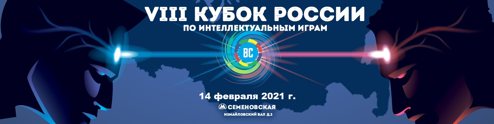 VIII КУБОК РОССИЙСКОЙ ФЕДЕРАЦИИ ПО АКТИВНЫМ ИНТЕЛЛЕКТУАЛЬНЫМ ИГРАМ-2021