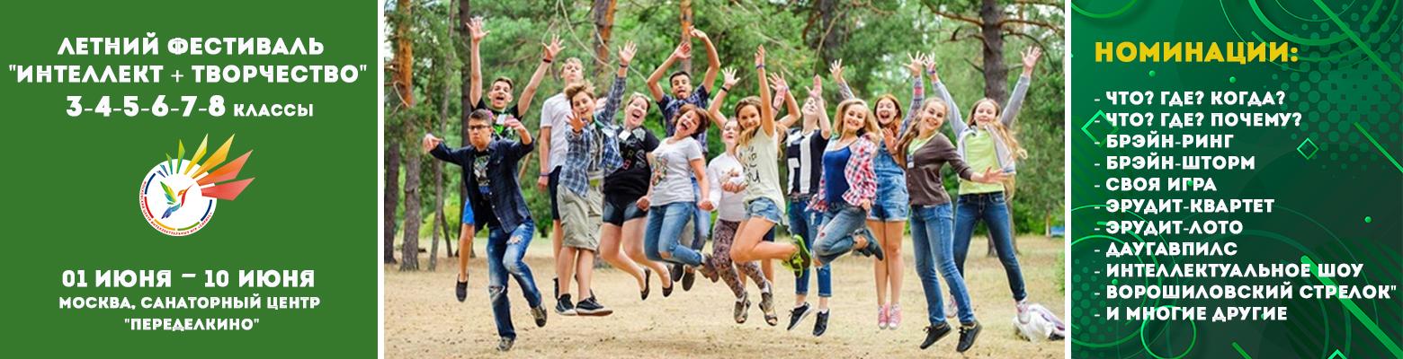 """Летний фестиваль """"Интеллект+творчество""""-2021 для школьников  Москва, Переделкино"""