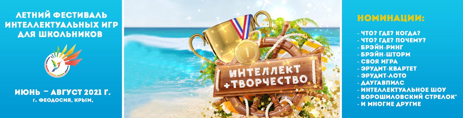 """Летний фестиваль """"Интеллект+творчество""""-2021 для школьников  КРЫМ, Феодосия"""